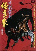 けんか空手 極真拳(通常)(DVD)