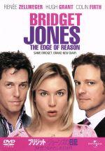 ブリジット・ジョーンズの日記 きれそうなわたしの12か月(通常)(DVD)