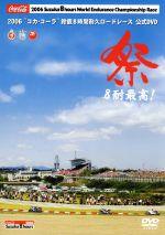 """2006""""コカ・コーラ""""鈴鹿8時間耐久ロードレース 公式DVD(通常)(DVD)"""