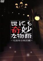 世にも奇妙な物語~15周年の特別編~(通常)(DVD)