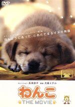 わんこ THE MOVIE(通常)(DVD)