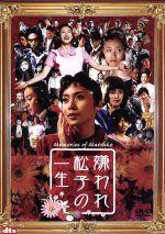 嫌われ松子の一生(通常)(DVD)