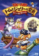 トムとジェリーの宝島(通常)(DVD)