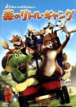 森のリトル・ギャング スペシャル・エディション(通常)(DVD)