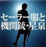 セーラー服と機関銃(初回限定版)(DVD1枚付)(通常)(CDS)
