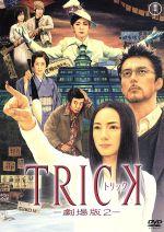 トリック-劇場版2-(通常)(DVD)