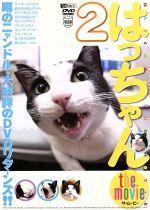 はっちゃん the movie 2(通常)(DVD)