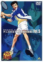 テニスの王子様 Original Video Animation 全国大会篇 Vol.5(通常)(DVD)