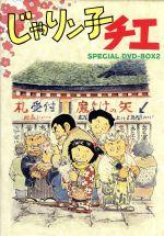 じゃりン子チエ DVD-BOX2(ボックス、キーホルダー、ブックレット付)(通常)(DVD)