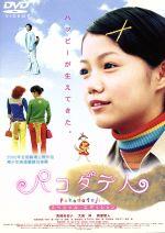 パコダテ人~スペシャル・エディション~ スマイルBEST(通常)(DVD)