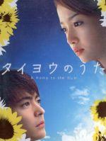 タイヨウのうた DVD-BOX(BOX、特典DVD1枚付)(通常)(DVD)