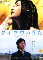 タイヨウのうた スタンダード・エディション(通常)(DVD)