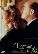 仕立て屋の恋 スマイルBEST(通常)(DVD)