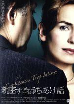 親密すぎるうちあけ話(通常)(DVD)