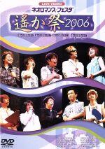 ライブビデオ ネオロマンス・フェスタ 遙か祭2006(通常)(DVD)