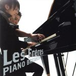 ピアノ・ブレイカー(初回限定盤)(DVD付)(特典DVD1枚付)(通常)(CDA)