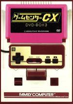 ゲームセンターCX DVD-BOX3(BOX付)(通常)(DVD)