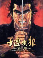 子連れ狼 第一部 DVD デジスタック コレクション(ブックレット、三方背BOX付)(通常)(DVD)