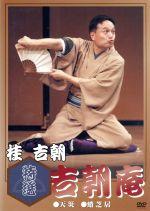 特選 吉朝庵(通常)(DVD)