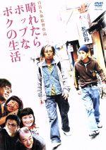 晴れたらポップなボクの生活(通常)(DVD)
