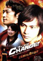 チェンジ!(通常)(DVD)