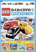 トミカわくわくDVD(1)まちではたらくクルマ(通常)(DVD)