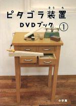 ピタゴラ装置 DVDブック(1)(通常)(DVD)