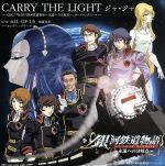CARRY THE LIGHT(通常)(CDS)