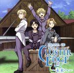 ドラマCD CLUSTER EDGE~未来へ・・・~(通常)(CDA)