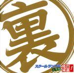 スクールランブル:裏スクールランブル二学期 姫の帰還(通常)(CDA)