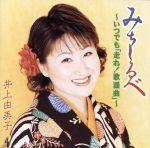 井上由美子~走れ!歌謡曲(通常)(CDA)