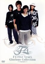 F4 Five Years Glorious Collection(通常)(DVD)