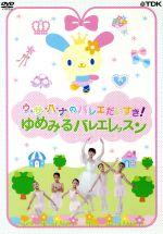 ウサハナのバレエだいすき!~ゆめみるバレエレッスン(通常)(DVD)