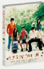 ハチミツとクローバー スペシャル・エディション(初回限定生産2枚組)((アウターケース、特典DVD1枚、ブックレット付))(通常)(DVD)