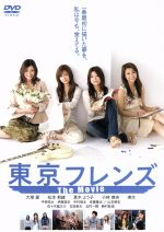東京フレンズ The Movie スタンダード・エディション(通常)(DVD)
