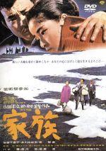 家族(通常)(DVD)