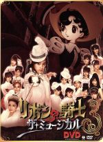 ミュージカル「リボンの騎士」(通常)(DVD)