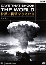 BBCドキュメント100シリーズ BBC 世界に衝撃を与えた日-4-~ヒロシマ~(通常)(DVD)