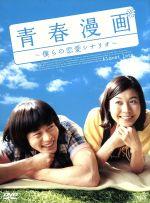 青春漫画~僕らの恋愛シナリオ~ コレクターズBOX(通常)(DVD)