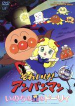 劇場版 それいけ!アンパンマン いのちの星のドーリィ(通常)(DVD)