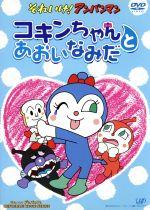 劇場版 それいけ!アンパンマン コキンちゃんとあおいなみだ(通常)(DVD)
