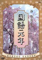 國語元年 DVD-BOX(通常)(DVD)