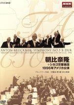 1996年アメリカ公演(通常)(DVD)