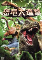恐竜大進撃(通常)(DVD)