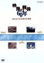 あなたと作る時代の記録 映像の戦後60年 DVD-BOX(通常)(DVD)