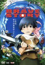 ブレイブ ストーリー(期間限定)(通常)(DVD)
