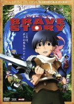 ブレイブ ストーリー 特別版(通常)(DVD)