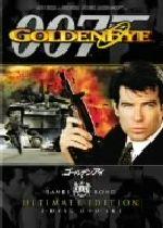 007/ゴールデンアイ アルティメット・エディション(通常)(DVD)