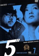"探偵事務所5""Another Story File 7(通常)(DVD)"