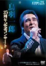 鳥羽一郎LIVE DVD デビュー25周年記念コンサート「~25年を振り返り、そして明日へ・・・~at日比谷公会堂」(通常)(DVD)
